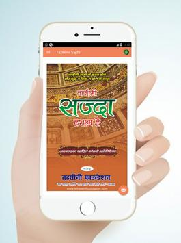 Download Islamic Tazeemi Sajda Haram hai ? #quran,#muslim 11.0 APK File for Android