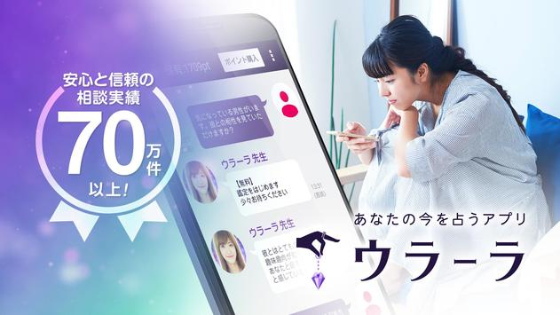Download 占いならウラーラ:チャットと電話で悩み相談!毎日の無料占いも 3.0.2 APK File for Android