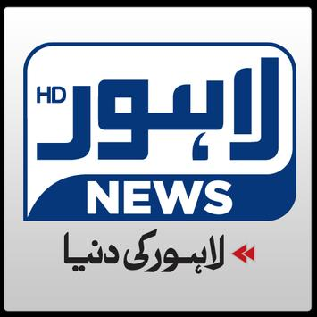 Download Lahorenews HD 1.16 APK File for Android