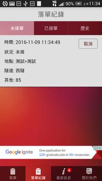 Download 的士-康泰紅綠的85版 1.11 APK File for Android
