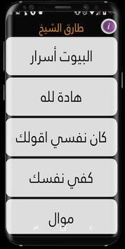 Download Tariq Al Sheikh new songs 2.1 APK File for Android