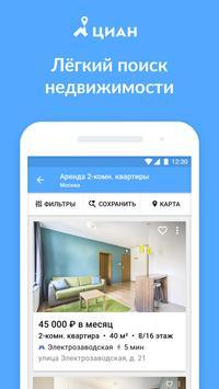 Download ЦИАН. Снять, купить квартиру 2.82.1 APK File for Android