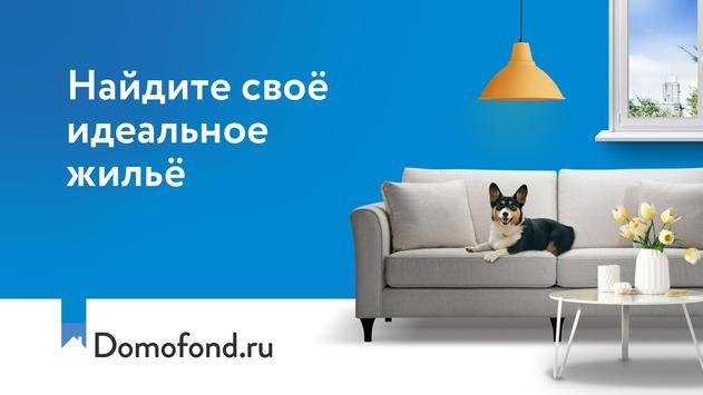 Download Domofond.ru Недвижимость 12 APK File for Android