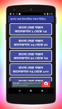 Download বাংলা ইসলামিক গজল ভিডিও 1.2 APK File for Android