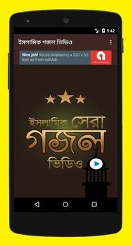 Download সেরা ১০১টি ইসলামিক গজল ভিডিও - Best Islamic Gazal 1.2 APK File for Android