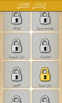 Download لعبة كلمة السر ‎ 7.0 APK File for Android