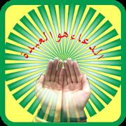 Kumpulan Doa Harian Sesuai Sunnah APK