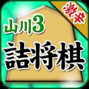 ShogiProblem of SatoruYamakawa APK