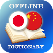 Japanese-Chinese Dictionary APK