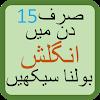 Learn English in Urdu language APK