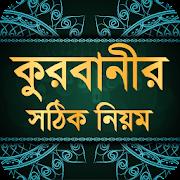 Qurbani - কুরবানীর সঠিক নিয়ম ও মাসআলা 2.0 Android Latest Version Download