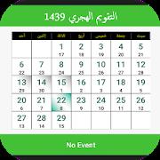 Islamic Calendar /Prayer Times /Ramadan 2018 APK