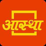 Aastha - Official App APK