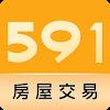 591房屋交易-租屋、中古屋、新建案、店面、頂讓 APK