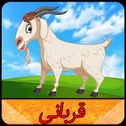 Bakra Eid Qurbani Ke Masail Guide 1.0 Android Latest Version Download
