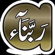 Rabbana Quran supplications (40) APK