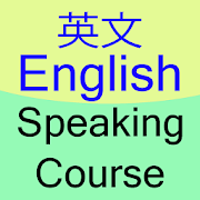 English Chinese Speaking Course APK