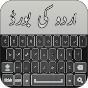New Urdu Keyboard - اردو ‎ APK