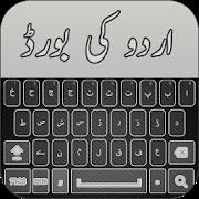 New Urdu Keyboard - اردو  APK