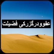 Afwo Darguzar Ki Fazeelat APK
