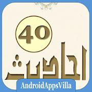 40 Hadees APK