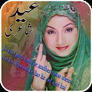 Eid Poetry On Photo APK