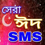 Eid SMS-ঈদ এস এম এস কালেকশন APK