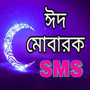 Eid SMS 2018-ঈদ মোবারক SMS 1.0 Android Latest Version Download