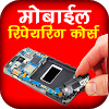 Mobile Repairing Course APK