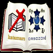 Katamars + Orsozoxi APK