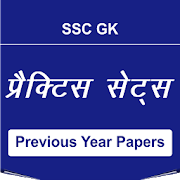 SSC GK - Previous Papers & Practice Sets APK