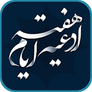 Duas Days a Week APK