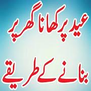 Eid ul adha k pakwan urdu APK