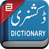 English to Urdu Dictionary APK