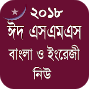 Bangla Eid SMS - ঈদ এসএমএস নিউ 1.3 Android Latest Version Download