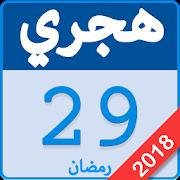 Hijri Islamic Calendar Pro APK