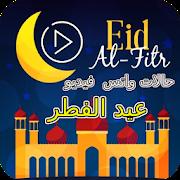 حالات واتس عيد الفطر فيديو  0.0.1 Android Latest Version Download