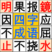 Ultimate Chinese four-Idioms Puzzle APK