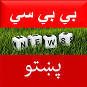 Pashto News-Global 1.0 Android Latest Version Download