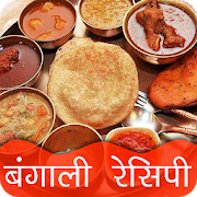 Bengali Recipes in Hindi 1.0 Android Latest Version Download