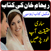 Book In Urdu Complete APK