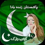 Pakistan Flag Photo Frame: 14 August APK
