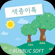 버블릭 색종이 카카오톡 테마 HD 1.1 Android Latest Version Download