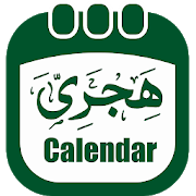 Islamic Hijri Calendar 2018 1.0 Android Latest Version Download