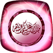 Ramadan 2018 Live Wallpaper 3.4 Android Latest Version Download