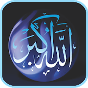 Eid Takbeer 2018 7.0 Android Latest Version Download