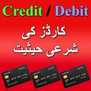 Bank Cards Kay Sharai Ahkaam (Complete Urdu Book) APK