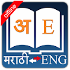 English Marathi Dictionary APK