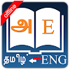 English Tamil Dictionary APK