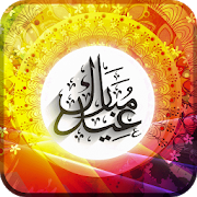 Best Eid Mubarak Package Greeting Card Maker 2018 APK